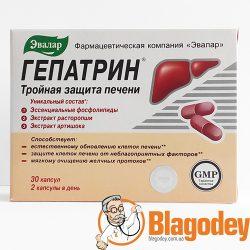 Гепатрин капсулы 330 мг, 30 шт. Купить. Цена. Отзывы.