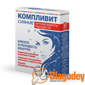 Компливит Сияние Антиоксиданты молодости 300х300 Благодей
