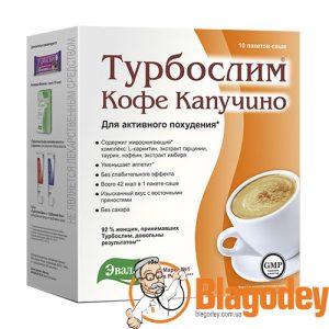 Турбослим Кофе Капучино. Купить Турбослим Кофе Капучино. Доставка Киев, Украина.