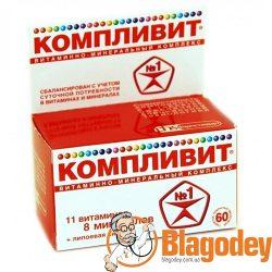Компливит таблетки, 60 шт. Купить, цена, отзывы
