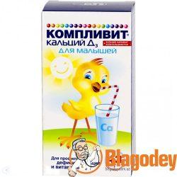 Компливит Кальций Д3 для малышей флакон, 43 г