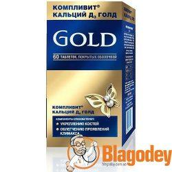 Компливит Кальций Д3 Голд таблетки, 60 шт. Купить, цена, отзывы