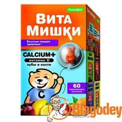 ВитаМишки Кальциум+ Плюс пастилки, 60 шт. Купить. Цена. Отзывы.
