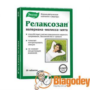 Релаксозан таблетки, 20 шт. Купить, цена, отзывы.
