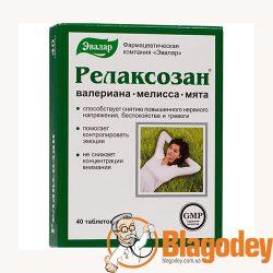 Релаксозан таблетки, 40 шт. Купить, цена, отзывы.