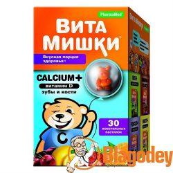 Витамишки Кальциум+ (Calcium+) 30шт. Купить, цена, отзывы.