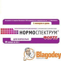 Нормоспектрум Форте 500 мг, 20 шт. Купить, цена, отзывы