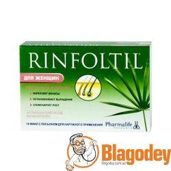 Ринфолтил Усиленная формула от выпад. волос для женщин ампулы 10 шт. Купить, цена, отзывы.