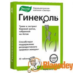 Гинеколь таблетки 240 мг, 40 шт. Купить, цена, отзывы.