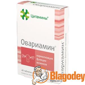 Овариамин таблетки 155 мг, 40 шт. Купить, цена, отзывы.