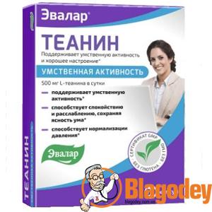 Теанин капсулы 320 мг, 30 шт. Купить, цена, отзывы.