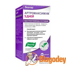 Артромаксимум 5 дней капсулы 60 шт. Купить, цена, отзывы.
